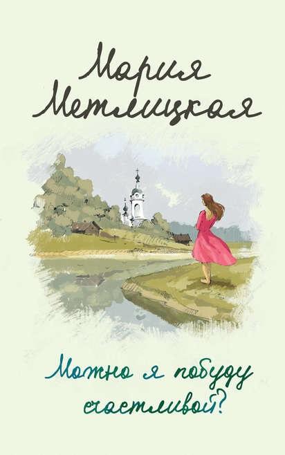 Можно я побуду счастливой Мария Метлицкая книга