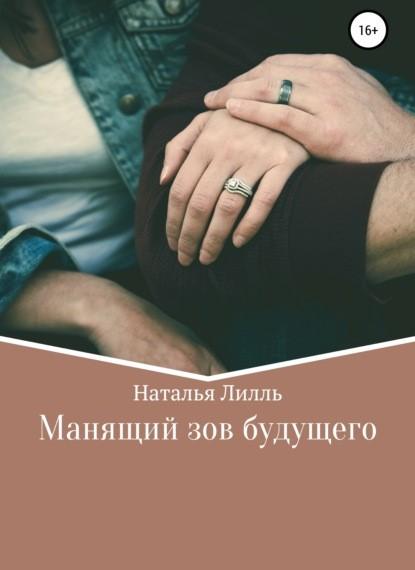 Наталья Лилль Манящий зов будущего книга