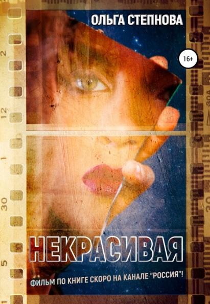 Некрасивая Ольга Степнова книга