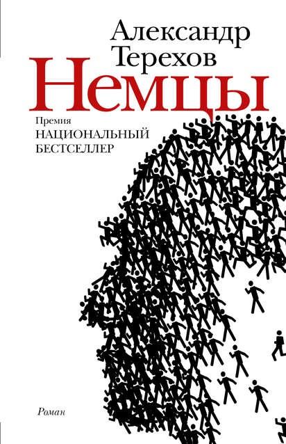 Немцы Александр Терехов книга