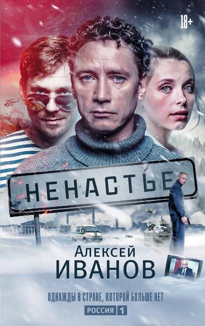 Ненастье Алексей Иванов книга