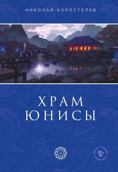 Николай Коростелев Храм Юнисы книга