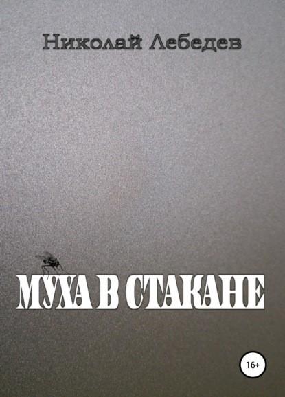 Николай Лебедев Муха в стакане книга