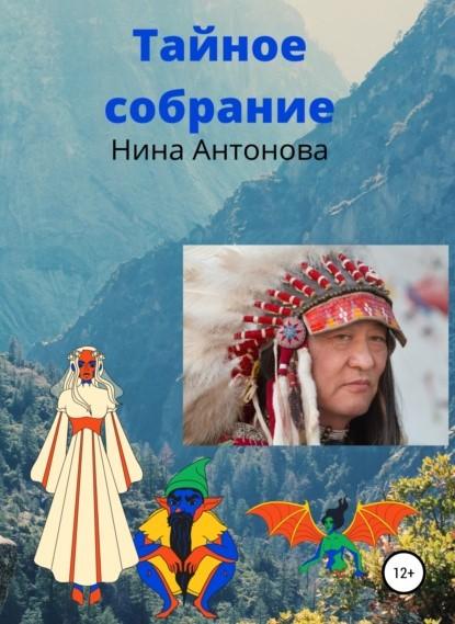 Нина Антонова Тайное собрание книга