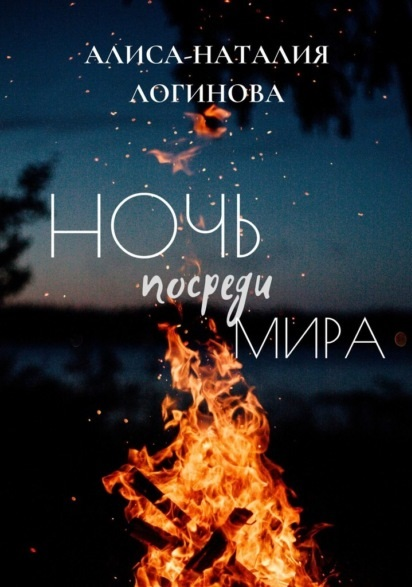 Ночь посреди мира Алиса-Наталия Логинова книга