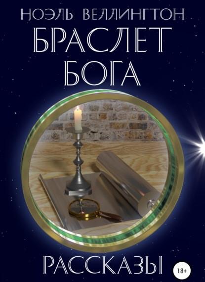 Ноэль Веллингтон Браслет бога Рассказы книга