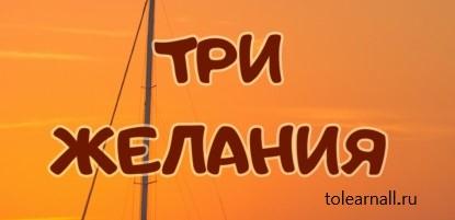 Обложка книги Александр Брехунов Три желания