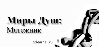 Обложка книги Александр Мартынов Миры Душ Мятежник