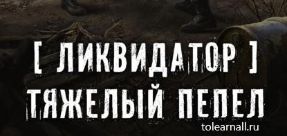 Обложка книги Александр Пономарев Ликвидатор. Тяжелый пепел