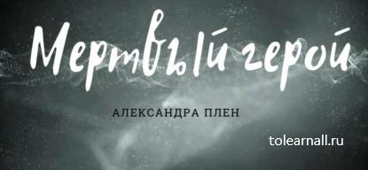 Обложка книги Александра Плен Мертвый герой