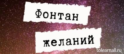 Обложка книги Алиса Михайловна Сахарова Фонтан желаний