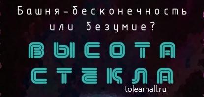 Обложка книги Ана Гратесс Высота Стекла
