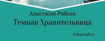 Обложка книги Анастасия Рибски Тёмная Хранительница