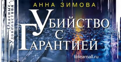 Обложка книги Анна Зимова Убийство с гарантией