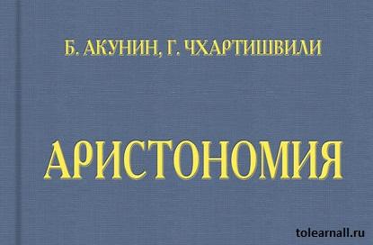 Обложка книги Аристономия Борис Акунин