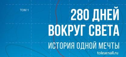 Обложка книги Артемий Сурин 280 дней вокруг света история одной мечты Том 1