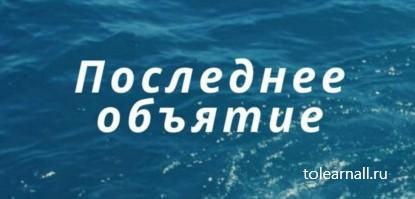 Обложка книги Бермет Акерова Последнее Объятие