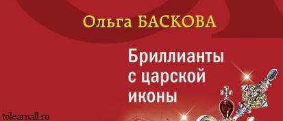 Обложка книги Бриллианты с царской иконы Ольга Баскова