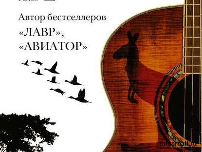 Обложка книги Брисбен Евгений Водолазкин