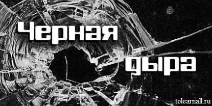 Обложка книги Черная дыра Амир Устем