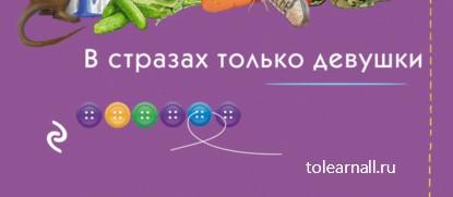 Обложка книги Дарья Калинина В стразах только девушки
