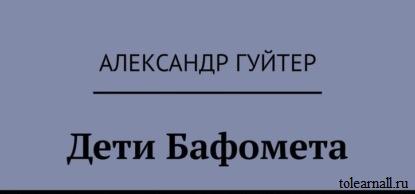 Обложка книги Дети Бафомета Александр Гуйтер