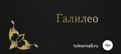 Обложка книги Дмитрий Дубов Галилео