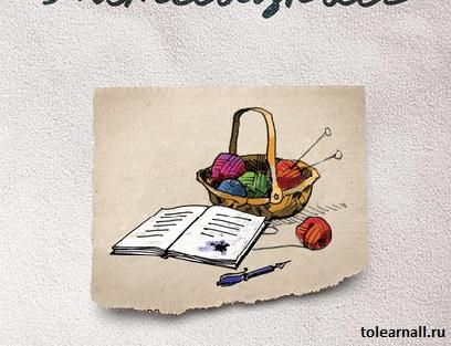 Обложка книги Дневник свекрови Мария Метлицкая
