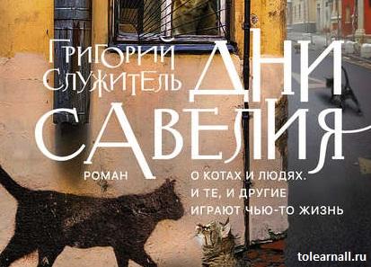Обложка книги Дни Савелия Григорий Служитель