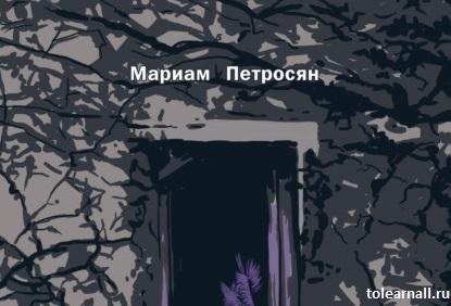 Обложка книги Дом, в котором… Мариам Петросян