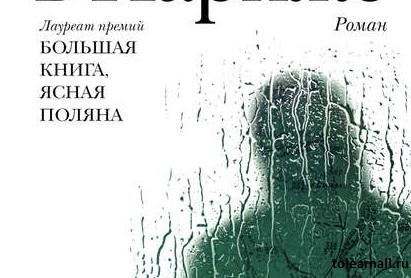 Обложка книги Дождь в Париже Роман Сенчин