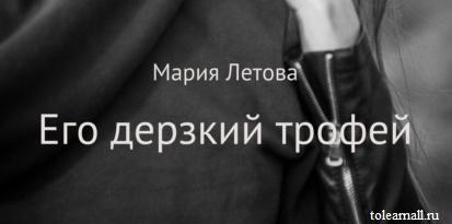 Обложка книги Его дерзкий трофей Мария Летова