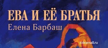 Обложка книги Елена Барбаш Ева и её братья