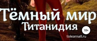 Обложка книги Елена Эмануиловна Шмидт Темный мир Титанидия