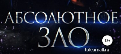 Обложка книги Елена Макарова Абсолютное зло