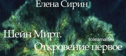 Обложка книги Елена Сирин Шейн Мирт. Откровение первое