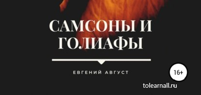 Обложка книги Евгений Август Самсоны и Голиафы