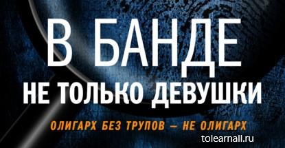 Обложка книги Евгений Бугров В банде не только девушки