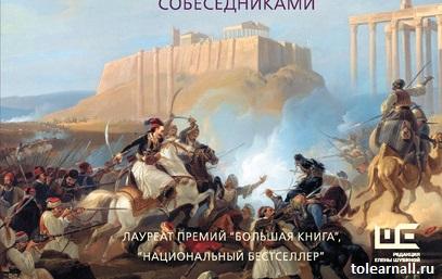 Обложка книги Филэллин Леонид Юзефович