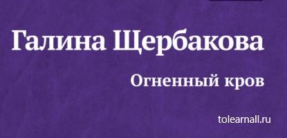 Обложка книги Галина Щербакова Огненный кров