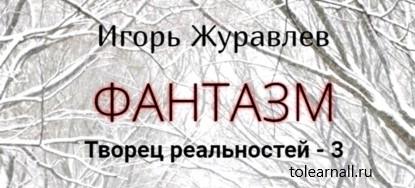 Обложка книги Игорь Журавлев Фантазм. Творец реальностей – 3