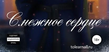 Обложка книги Илья Алексеевич Видманов С.нежное сердце