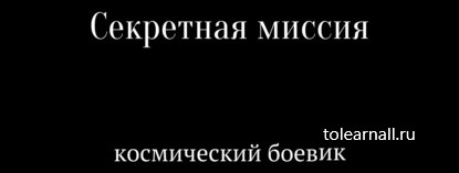 Обложка книги Илья Риф Секретная миссия