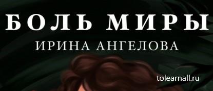 Обложка книги Ирина Ангелова Боль Миры