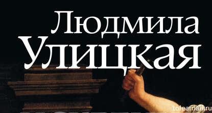 Обложка книги Искренне ваш Шурик Людмила Улицкая