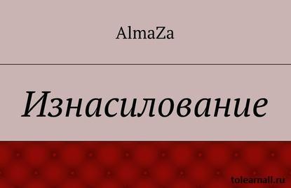 Обложка книги Изнасилование AlmaZa