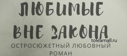 Обложка книги Янина Олеговна Береснева Любимые вне закона