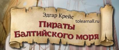 Обложка книги Эдгар Крейс Пираты Балтийского моря