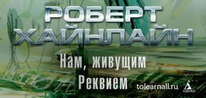 Обложка книги Юлия Зонис Нам, живущим. Реквием