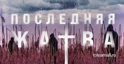 Обложка книги Ким Лиггетт Последняя жатва